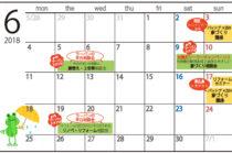 6月 イベントスケジュール