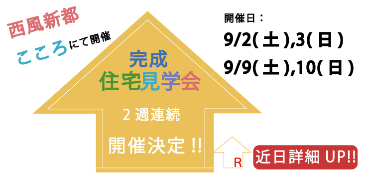 佐々木邸見学会開催!