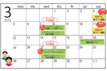 3月 イベントスケジュール