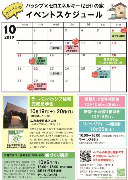 ラーバン 広島 イベント