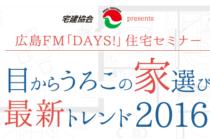9/24(土)広島市ゲバントホール 住宅セミナーで講演します