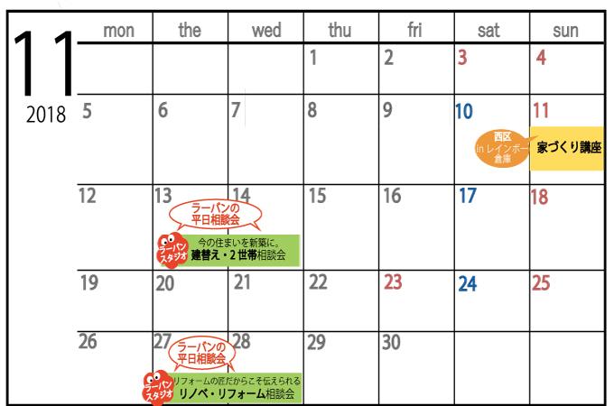 11月 イベントスケジュール