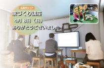 ありがとうございました!『家づくり講座』広島市エリア第4回目