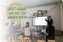 ありがとうございました!『家づくり講座』広島エリア第3回目