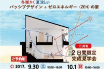 9月30日、10月1日 三良坂にて完成見学会開催!