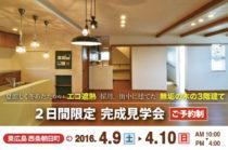 4月9(土)10(日)ラーバンのパッシブデザインハウス 完成見学会【東広島 西条朝日町】