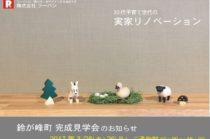 3/25(土)・26(日)リノベーション見学会開催します!