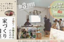 『子育て・共働き世代のための 家づくり講座』広島エリア第3回目