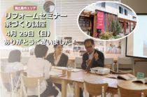 ありがとうございました!『リフォームセミナー』・『家づくり講座』東広島エリア第3回目