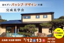 3月12(土)13(日)和モダン・パッシブデザインの家 完成見学会【ご予約制】【安芸郡熊野町】