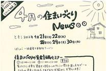 4月イベント:プラン無料作成会、資金計画セミナー