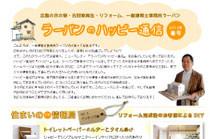 ラーバンのハッピー通信 Vol.1(2012年春号)