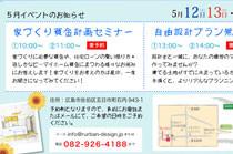 5月イベント:プラン無料作成会、資金計画セミナー