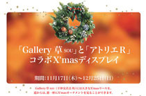 【イベント】Gallery草×アトリエR コラボ X'masディスプレイ開催