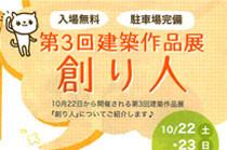 10月22(土)23(日)建築作品展「創り人」に出展します。