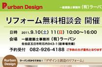 9月10日〜11日 リフォーム無料相談会を開催します