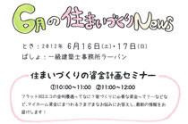 6月イベント:プラン無料作成会、資金計画セミナー
