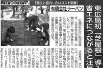 〈新聞〉プレスネット・西条「芝屋根の家」掲載