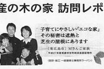 〈新聞〉朝日新聞・西条「芝屋根の家」掲載