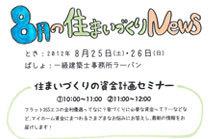 8月イベント:プラン無料作成会、資金計画セミナー