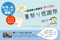 9月8(土)9(日) 夏祭り感謝祭2012 開催!