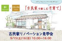 9月15日・16日 【古民家で楽しむ子育て】リノベーション完成見学会