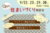 9月イベント:プラン無料作成会、資金計画セミナー