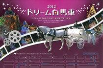 2012 ドリーム白馬車 協賛について