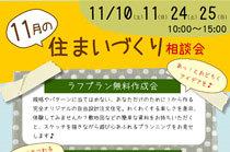 11月イベント:プラン無料作成会、資金計画セミナー