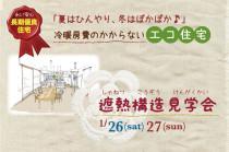 1月26(土)27(日)【冷暖房費のかからないエコ住宅】構造見学会