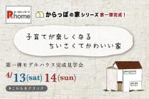 【子育てが楽しくなるちいさくてかわいい家】完成見学会 開催!