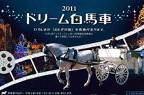 2011年ドリーム白馬車 協賛について