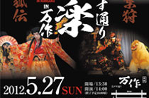 第1回えびす通り 里神楽 五月の舞 in 万作