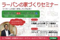 12/23(金・祝)、24(土)、家づくりセミナー開催致します!