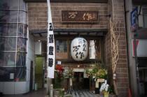 広島市中区堀川町 炭焼き 万作 えびす通り(飲食店)