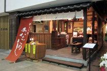 広島市中区本通り 月あかり(飲食店)