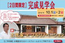 10月1日(土)2日(日) 完成見学会を開催します!